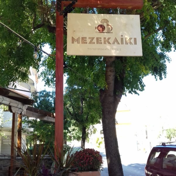 Exterior tsipouro tavern sign